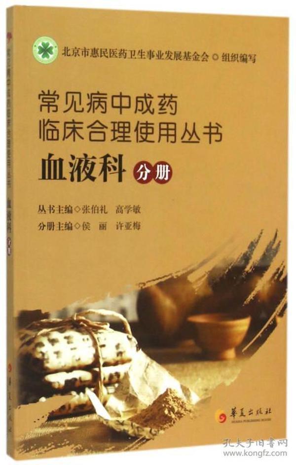 常见病中成药临床合理使用丛书:血液科分册