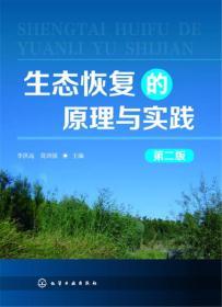 生态恢复的原理与实践-第二版
