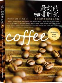 最好的咖啡时光:最全面的咖啡品鉴小百科(韩国咖啡类畅销书第一位,一本引导你进入咖啡世界的最佳指南读物)