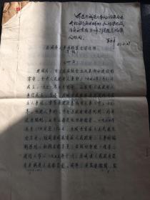 济南历城县人事档案全宗介绍(有时任局长王方平批示)