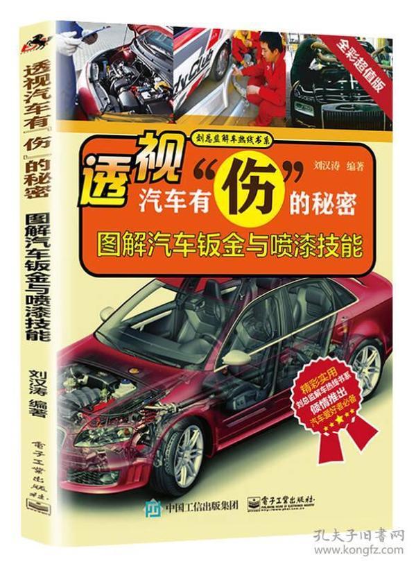 """透视汽车有""""伤""""的秘密:图解汽车钣金与喷漆技能"""
