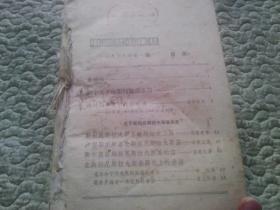 电影艺术译丛(1978年第1-4期)