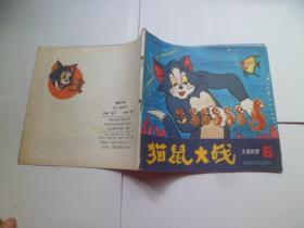 猫鼠大战(6)大海的梦