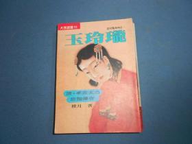 玉玲珑-清孝庄太后悲艳传奇-清宫艳系列之一