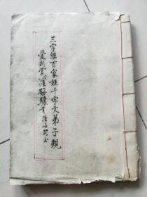 爱新觉罗启骧书,三字经,百家姓,千字文,弟子规?