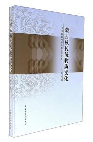 蒙古族传统物质文化