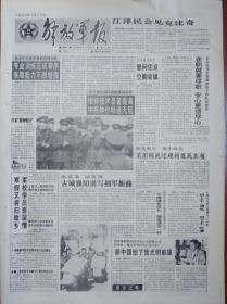 解放军报(1992年1月22日)