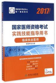97871172315962017国家医师资格考试 实践技能指导用书  临床执业医师