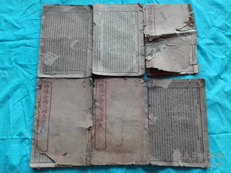 三国演义卷2、3、4、5、6、7
