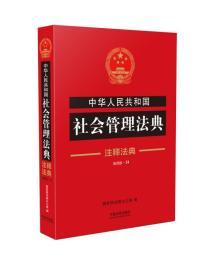 中华人民共和国社会管理法典·注释法典(新四版)