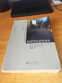 新经济社会学读本