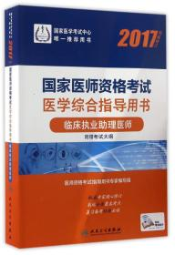 97871172319852017国家医师资格考试医学综合指导用书  临床执业助理医师
