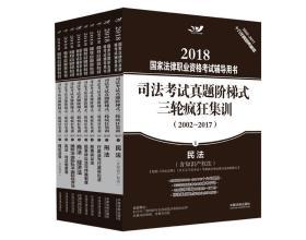 2018國家法律職業資格考試輔導用書:司法考試真題階梯式三輪瘋狂集訓:2002-2017(套裝共9冊)
