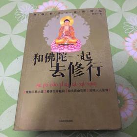 和佛陀一起去修行 释迦牟尼生命历险记