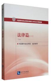 中国青年政治学院优秀硕士学位论文精选集:法律篇(1)
