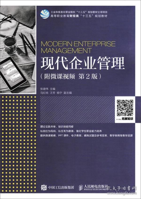 现代企业管理(附微课视频 第2版)
