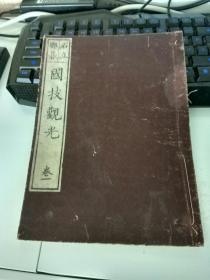 线装 日本文政九年(1826年)石立掷棋合刻 本因坊丈和先生著<<国技观光>>(卷一\卷二\卷三)
