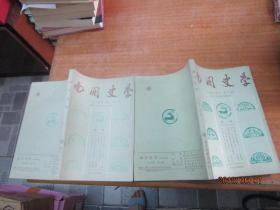 南开史学1984年第1、2期
