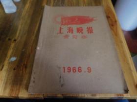 1966年9月份上海晚报合订本,有毛林接见红卫兵,多张毛林像