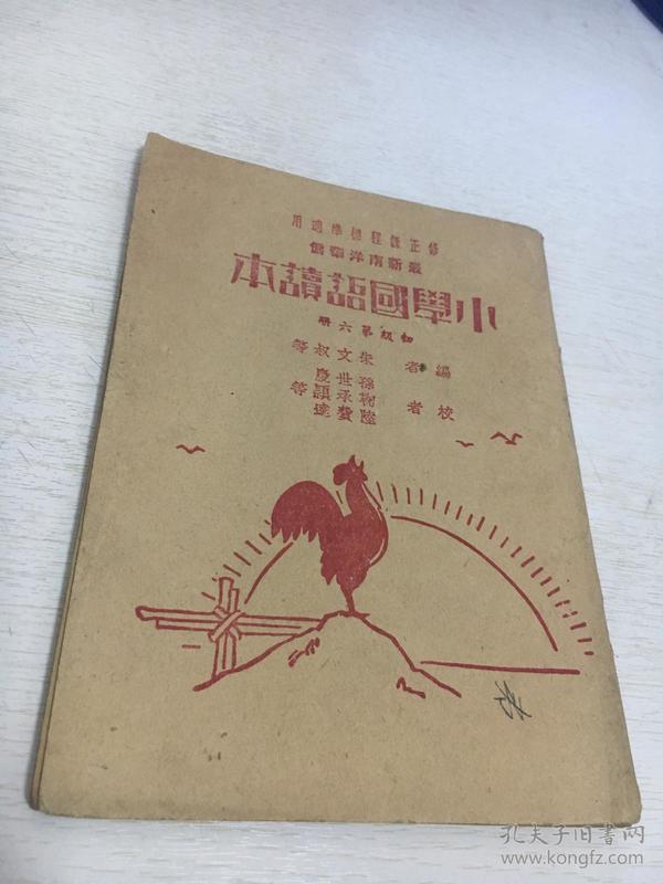 最新南洋华侨《小学国语读本》初小第六册