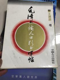 毛泽东论人口行书字帖【作者签名本】