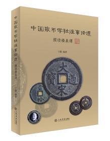 中国泉币学社往事拾遗-照读楼泉谭