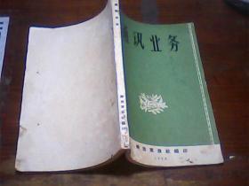 通讯业务 解放军报社 1959年