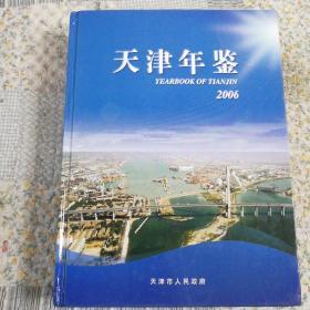 天津年鉴2006