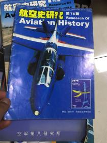 航空史研究 第75、76期,合售