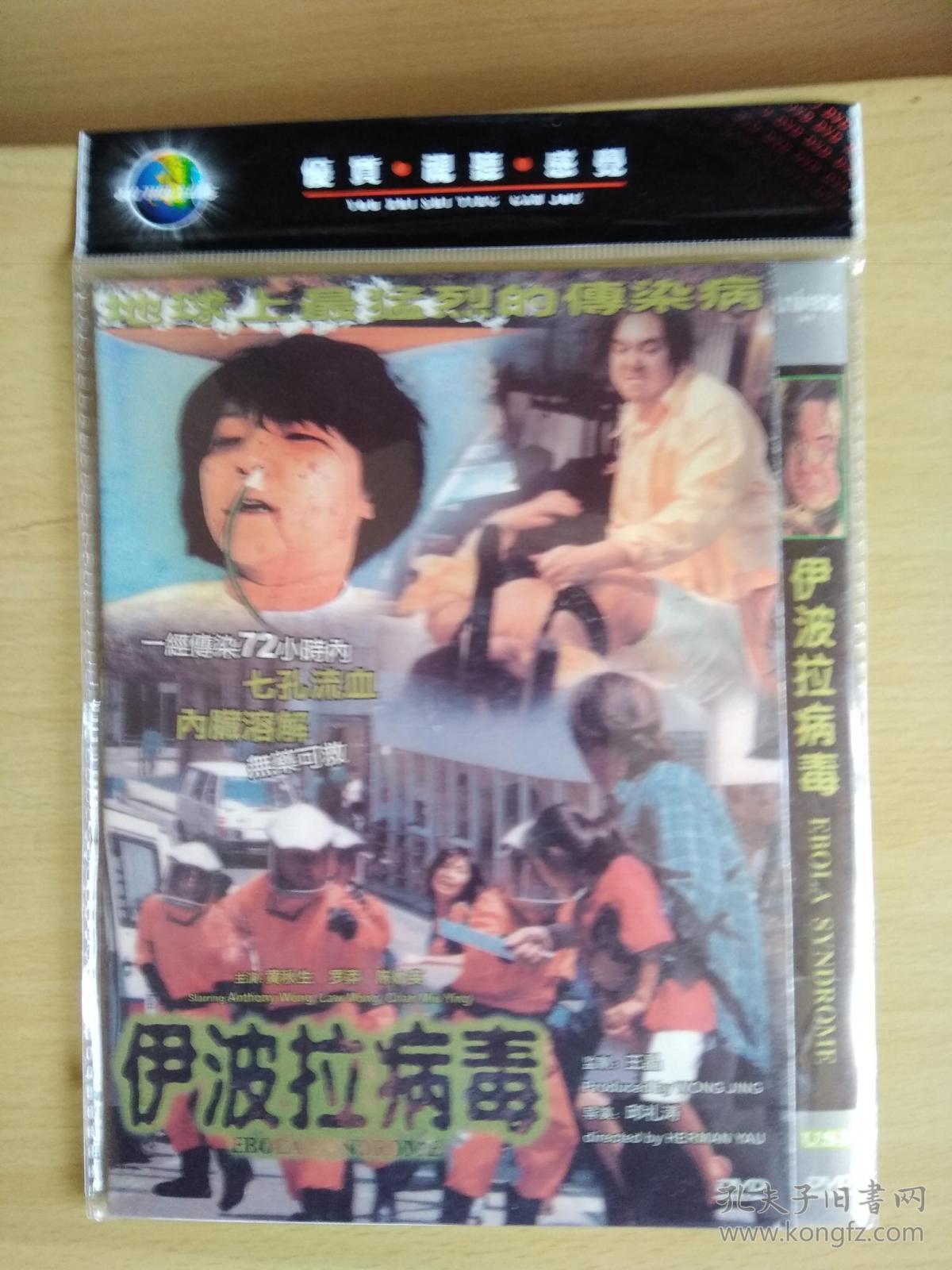 伊波拉病毒(dvd)