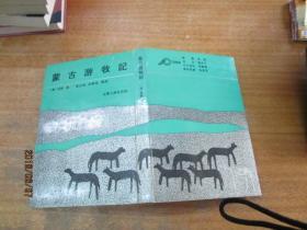 蒙古游牧记..