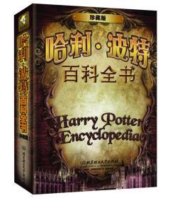 9787564046996哈利·波特百科全书
