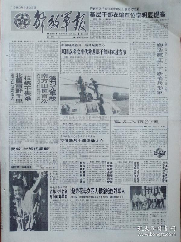 解放军报(1992年1月23日)