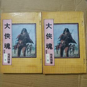 大侠魂,续集,上下册,司马翎,繁体武侠小说
