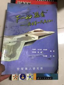 """F__22""""猛禽""""——典型第四代战斗机"""