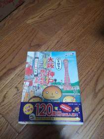 烤焦面包的大坂神户旅行日记