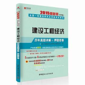 建设工程经济历年真题详解&押题密卷-全国一级建造师执业资格考试用书-2014最新版(第四版)