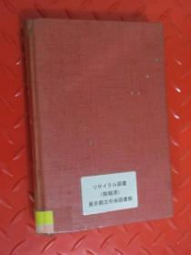 日本文学史    近世篇   上      硬精装