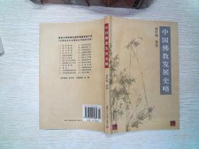 中国佛教发展史略、、、、、