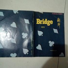 桥牌 1994年  增刊