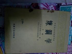 炼钢学(下册)