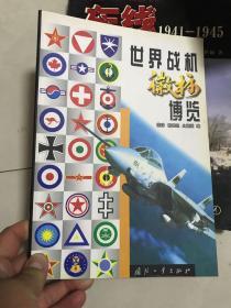 世界战机徽标博览