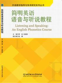 简明英语语音与听说教程