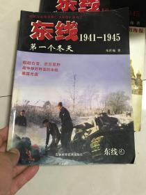 东线 (4) 1941—1945——第一个冬天(皑皑白雪,茫茫原野,战争狰狞野蛮的本相,暴露无遗。珍贵历史资料集)