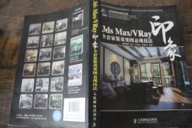 3ds Max/VRay印象全套家装效果图表现技法--无盘