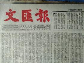 张积慧赵宝桐刘玉堤的来信鼓舞了上海各校暑期生活小组的同学们1952年8月5大同大学的院系非彻底调整不可。本市学生今日起分批露营《文汇报》速成写字法介绍。访问新写字法创造者之一的曾端仪。世界运动会举行闭幕式。第1台国产机车在青岛制成。华东局城乡交流委员会办公室对各地市场问题作出4项规定。上海市高等学校招生工作委员会今明两日办理集体报名登记