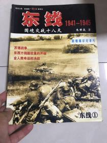 东线 1 国境交战十八天 1941-1945  大16开!