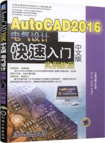 AutoCAD 2016中文版电气设计快速入门实例教程