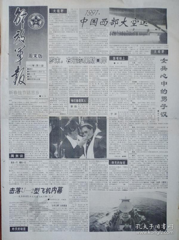 解放军报(1992年1月25日)