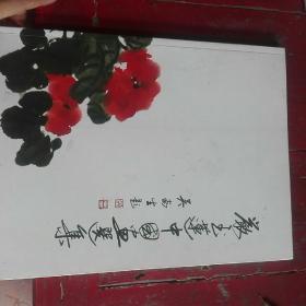 严玉莲中国画选集,庐陵藏书